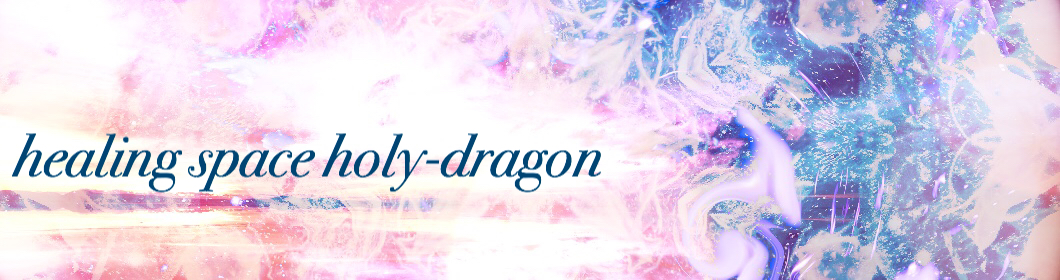 ★healing-space holy-dragon★占い、ヒーリング、セッション、エネルギーワークを提供しております。