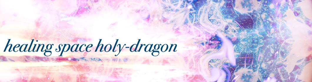 ★占い★ヒーリング★セッション★エネルギーワーク★クリアリング★アクティベーション★アセンション★healing-space holy-dragon★http://www.holy-dragon.jp★          占い、ヒーリング、セッション、エネルギーワークを提供しております。